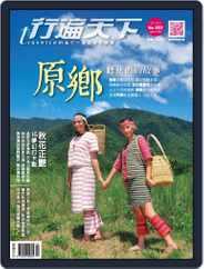 Travelcom 行遍天下 (Digital) Subscription September 11th, 2017 Issue