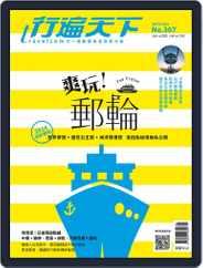 Travelcom 行遍天下 (Digital) Subscription August 10th, 2017 Issue