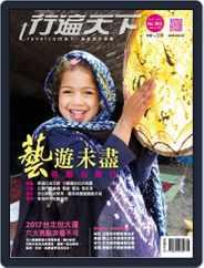 Travelcom 行遍天下 (Digital) Subscription August 4th, 2017 Issue