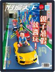 Travelcom 行遍天下 (Digital) Subscription July 16th, 2017 Issue