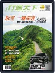 Travelcom 行遍天下 (Digital) Subscription May 12th, 2017 Issue