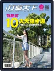Travelcom 行遍天下 (Digital) Subscription April 23rd, 2017 Issue