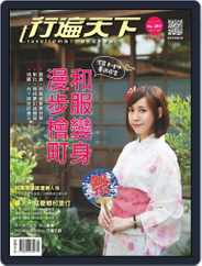 Travelcom 行遍天下 (Digital) Subscription March 10th, 2017 Issue