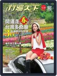 Travelcom 行遍天下 (Digital) Subscription January 14th, 2017 Issue