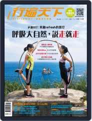Travelcom 行遍天下 (Digital) Subscription October 3rd, 2016 Issue