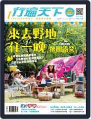Travelcom 行遍天下 (Digital) Subscription September 5th, 2016 Issue