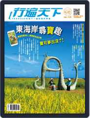 Travelcom 行遍天下 (Digital) Subscription August 1st, 2016 Issue