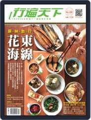 Travelcom 行遍天下 (Digital) Subscription July 27th, 2016 Issue
