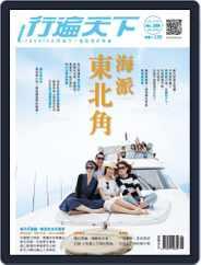 Travelcom 行遍天下 (Digital) Subscription June 1st, 2016 Issue