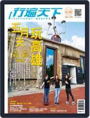 Travelcom 行遍天下 (Digital) Subscription May 4th, 2016 Issue