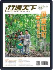 Travelcom 行遍天下 (Digital) Subscription March 30th, 2016 Issue
