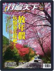 Travelcom 行遍天下 (Digital) Subscription February 1st, 2016 Issue
