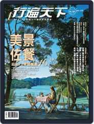 Travelcom 行遍天下 (Digital) Subscription December 29th, 2015 Issue