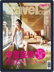 Travelcom 行遍天下 (Digital) Subscription December 1st, 2015 Issue