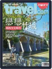 Travelcom 行遍天下 (Digital) Subscription October 30th, 2015 Issue