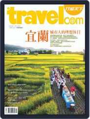 Travelcom 行遍天下 (Digital) Subscription September 30th, 2015 Issue