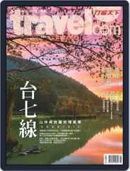 Travelcom 行遍天下 (Digital) Subscription August 28th, 2015 Issue