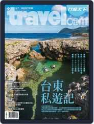 Travelcom 行遍天下 (Digital) Subscription July 30th, 2015 Issue