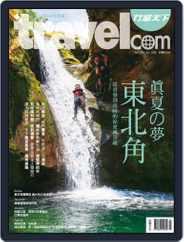 Travelcom 行遍天下 (Digital) Subscription June 30th, 2015 Issue