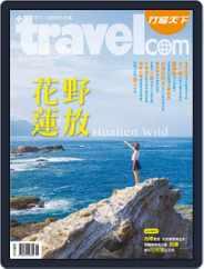 Travelcom 行遍天下 (Digital) Subscription May 28th, 2015 Issue