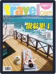 Travelcom 行遍天下 (Digital) Subscription April 28th, 2015 Issue