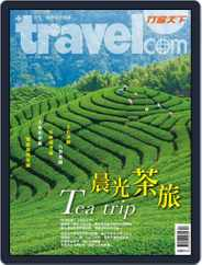 Travelcom 行遍天下 (Digital) Subscription March 30th, 2015 Issue