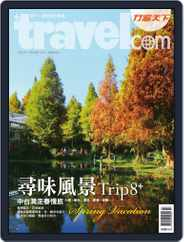 Travelcom 行遍天下 (Digital) Subscription January 29th, 2015 Issue