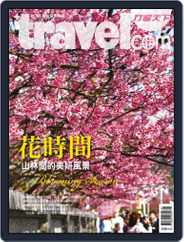 Travelcom 行遍天下 (Digital) Subscription December 29th, 2014 Issue
