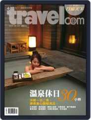 Travelcom 行遍天下 (Digital) Subscription November 26th, 2014 Issue