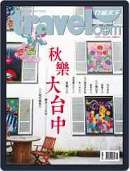 Travelcom 行遍天下 (Digital) Subscription October 29th, 2014 Issue