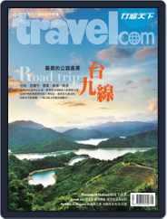 Travelcom 行遍天下 (Digital) Subscription July 29th, 2014 Issue