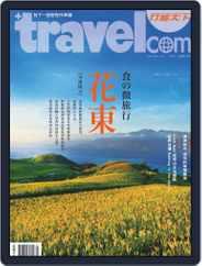 Travelcom 行遍天下 (Digital) Subscription July 9th, 2014 Issue