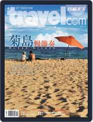 Travelcom 行遍天下 (Digital) Subscription May 28th, 2014 Issue