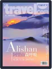 Travelcom 行遍天下 (Digital) Subscription March 10th, 2014 Issue