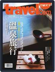 Travelcom 行遍天下 (Digital) Subscription January 19th, 2014 Issue