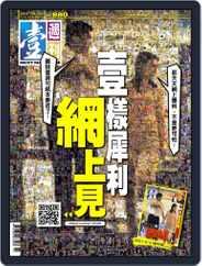 Next Magazine 壹週刊 (Digital) Subscription April 4th, 2018 Issue