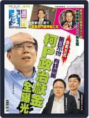 Next Magazine 壹週刊 (Digital) Subscription March 28th, 2018 Issue