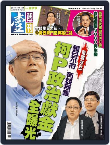Next Magazine 壹週刊 (Digital) March 28th, 2018 Issue Cover