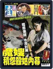 Next Magazine 壹週刊 (Digital) Subscription March 21st, 2018 Issue