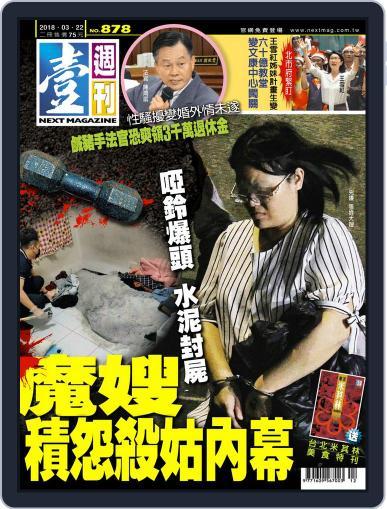 Next Magazine 壹週刊 (Digital) March 21st, 2018 Issue Cover