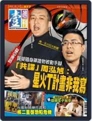 Next Magazine 壹週刊 (Digital) Subscription March 14th, 2018 Issue