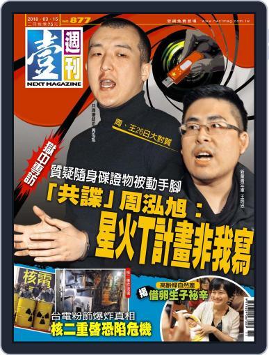 Next Magazine 壹週刊 (Digital) March 14th, 2018 Issue Cover