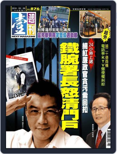 Next Magazine 壹週刊 (Digital) March 7th, 2018 Issue Cover