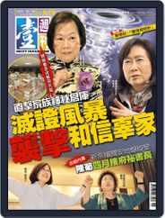Next Magazine 壹週刊 (Digital) Subscription February 28th, 2018 Issue