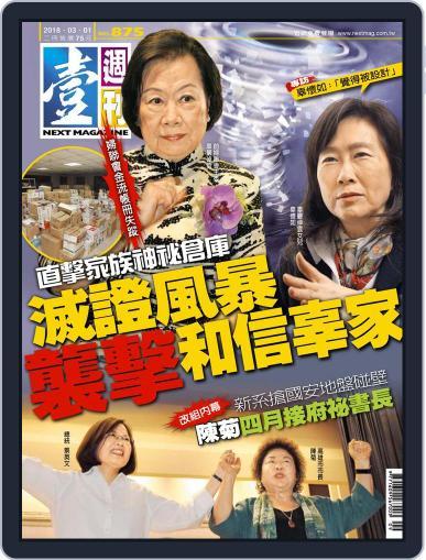 Next Magazine 壹週刊 (Digital) February 28th, 2018 Issue Cover