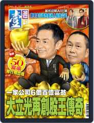 Next Magazine 壹週刊 (Digital) Subscription February 21st, 2018 Issue