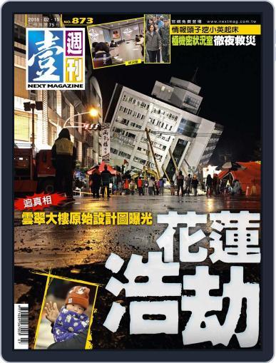 Next Magazine 壹週刊 (Digital) February 14th, 2018 Issue Cover