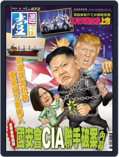 Next Magazine 壹週刊 (Digital) February 7th, 2018 Issue Cover