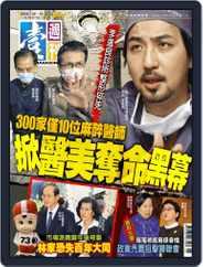 Next Magazine 壹週刊 (Digital) Subscription January 31st, 2018 Issue