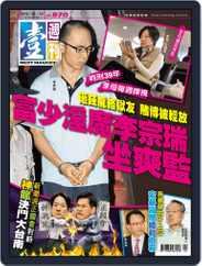 Next Magazine 壹週刊 (Digital) Subscription January 24th, 2018 Issue